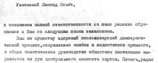 Snímek úvodu tzv. zvacího dopisu podespaného pěticí členů ÚV KSČ